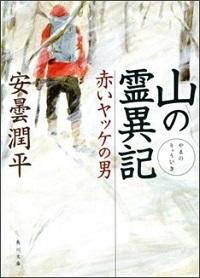 『山の霊異記 赤いヤッケの男』表紙