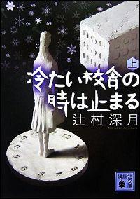 『冷たい校舎の時は止まる』表紙
