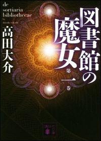 『図書館の魔女』表紙