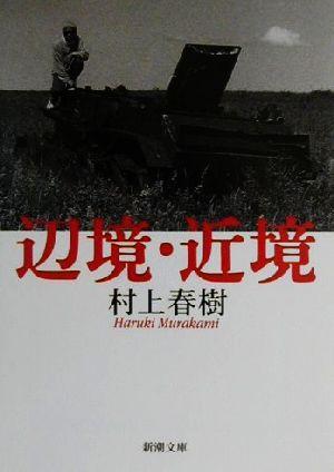 20170816-murakami-haruki-kikoubon4-1