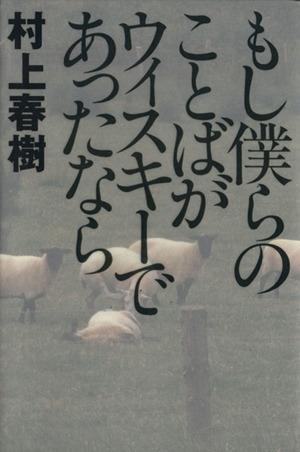 20170816-murakami-haruki-kikoubon4-2
