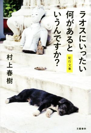 20170816-murakami-haruki-kikoubon4-4
