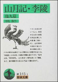 『山月記・李陵 他九篇』表紙