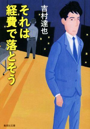 20170821-kaisha-shigoto-mystery-3