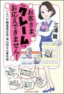 20170821-kaisha-shigoto-mystery-4