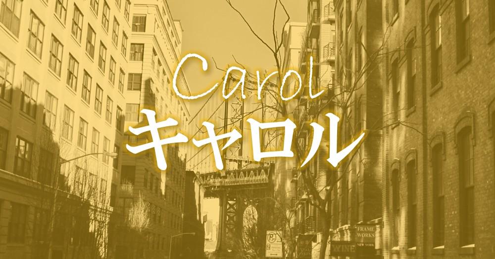 20170823-carol-ic