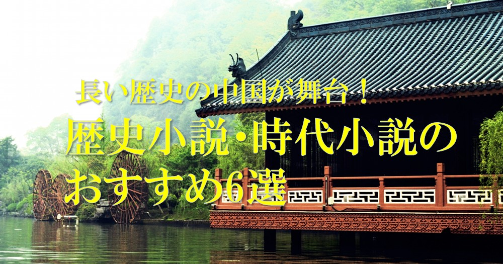 長い歴史の中国が舞台!歴史小説・時代小説