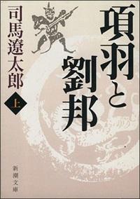 『項羽と劉邦』表紙