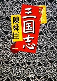 『秘本三国志』表紙