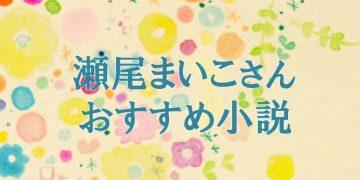 瀬尾まいこさんの小説おすすめ10選!癒やされるやさしい言葉の世界
