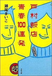 『戸村飯店 青春100連発』表紙