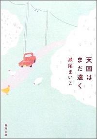 『天国はまだ遠く』表紙