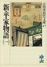 20170827-rekishi-jidai-novels-genpei1