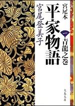 20170827-rekishi-jidai-novels-genpei2