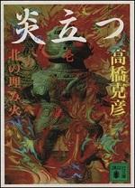 20170827-rekishi-jidai-novels-genpei3