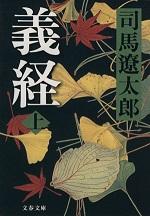 20170827-rekishi-jidai-novels-genpei4