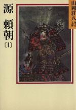 20170827-rekishi-jidai-novels-genpei5