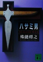20170827-sugoi-trick-mystery-book6-3