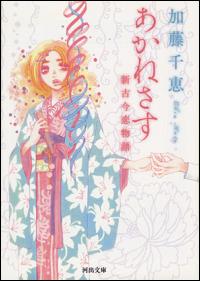 『あかねさす 新古今恋物語』表紙