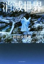 20170903-murata-sayaka-book2