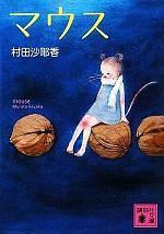 20170903-murata-sayaka-book3