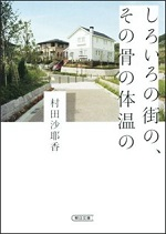 20170903-murata-sayaka-book4