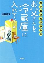 20170907-syougeki-title-book1