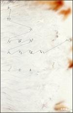 20170907-syougeki-title-book2
