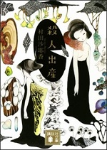 20170907-syougeki-title-book3