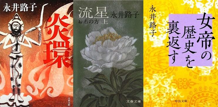 20170909-osusume-rekishishosetsu-sakka-nagai-0