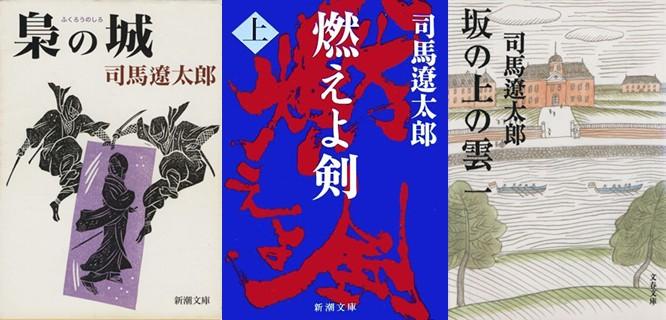 20170909-osusume-rekishishosetsu-sakka-shiba