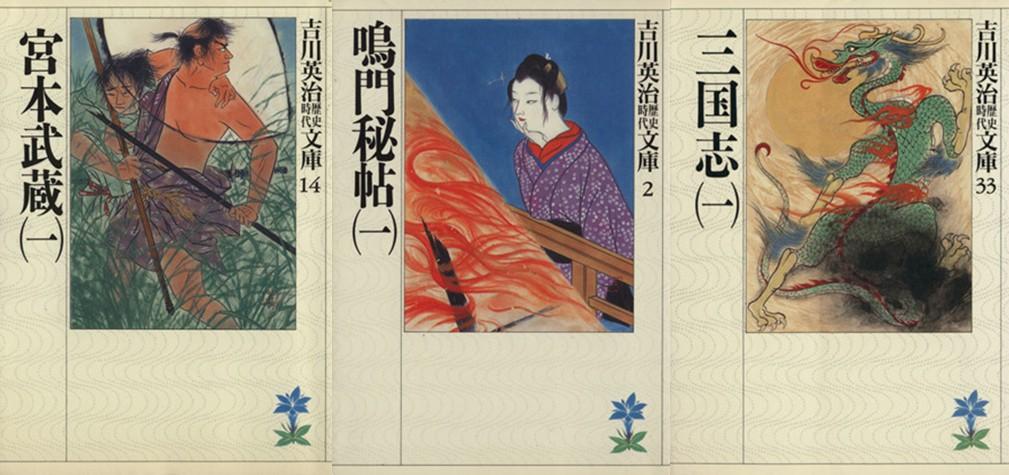 20170909-osusume-rekishishosetsu-sakka-yoshikawaeiji