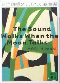 『月は幽咽のデバイス』表紙