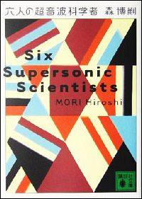 『六人の超音波科学者』表紙