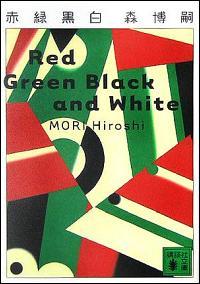 『赤緑黒白』表紙