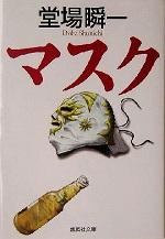 20170914-minor-sports-novel1