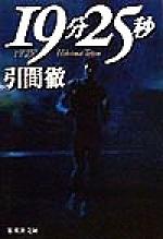 20170914-minor-sports-novel2