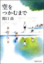 20170914-minor-sports-novel4