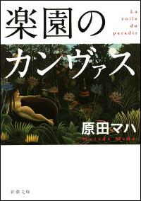 『楽園のカンヴァス』表紙