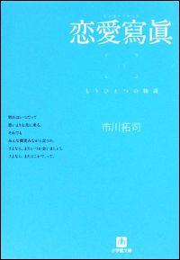 『恋愛寫眞 もうひとつの物語』表紙