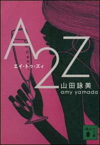 『A2Z』表紙