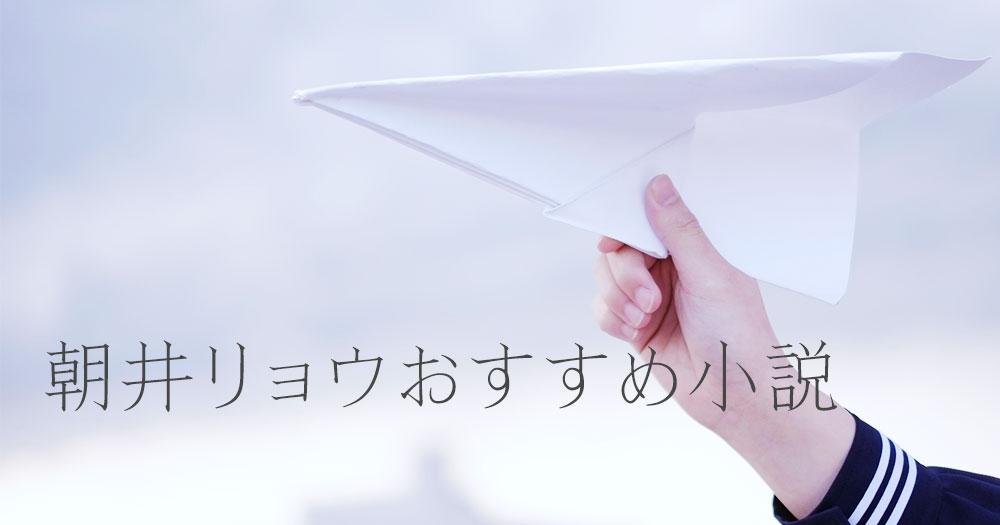 朝井リョウおすすめ小説