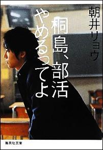『桐島、部活やめるってよ』表紙