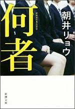 20170919-asai-ryo-novel2