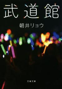 『武道館』表紙