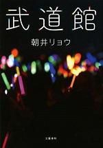 20170919-asai-ryo-novel3