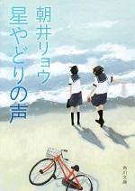20170919-asai-ryo-novel4