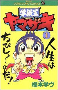 『学級王ヤマザキ』表紙