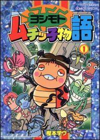 『ヨシモトムチッ子物語』表紙