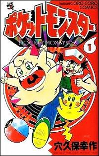 『ポケットモンスター』1巻表紙